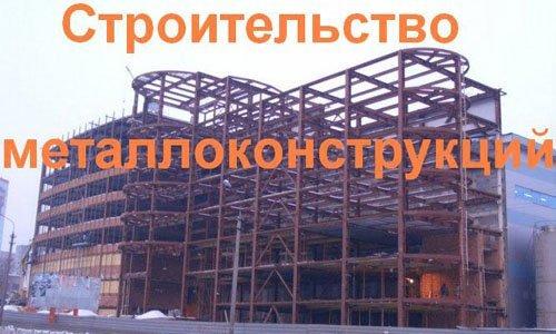 Строительство металлоконструкций в Бердске. Строительные металлоконструкции